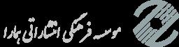 انتشارات همارا