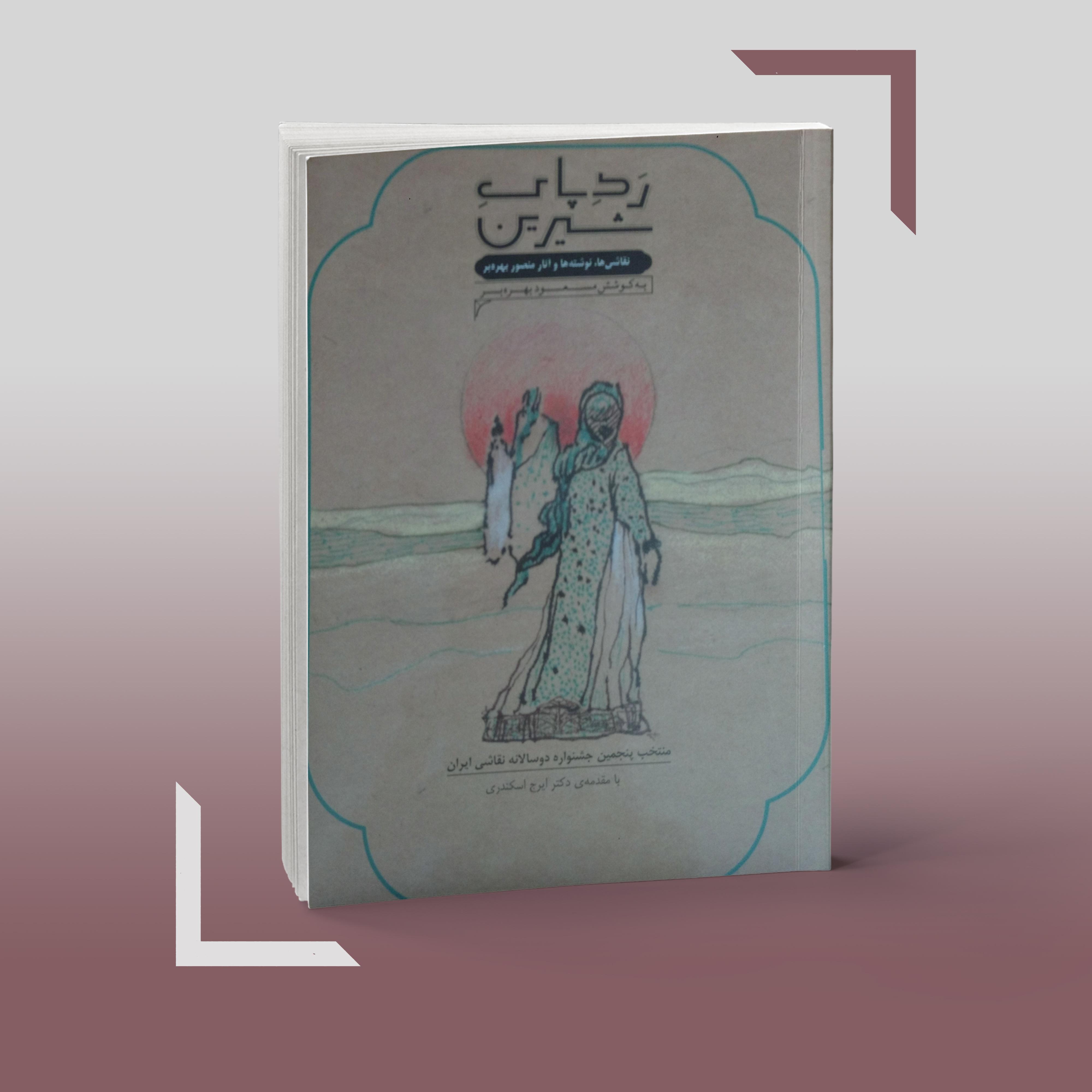 رَدِ پایِ شیرین (نقاشیها، نوشتهها و آثار منصور بهرهبر