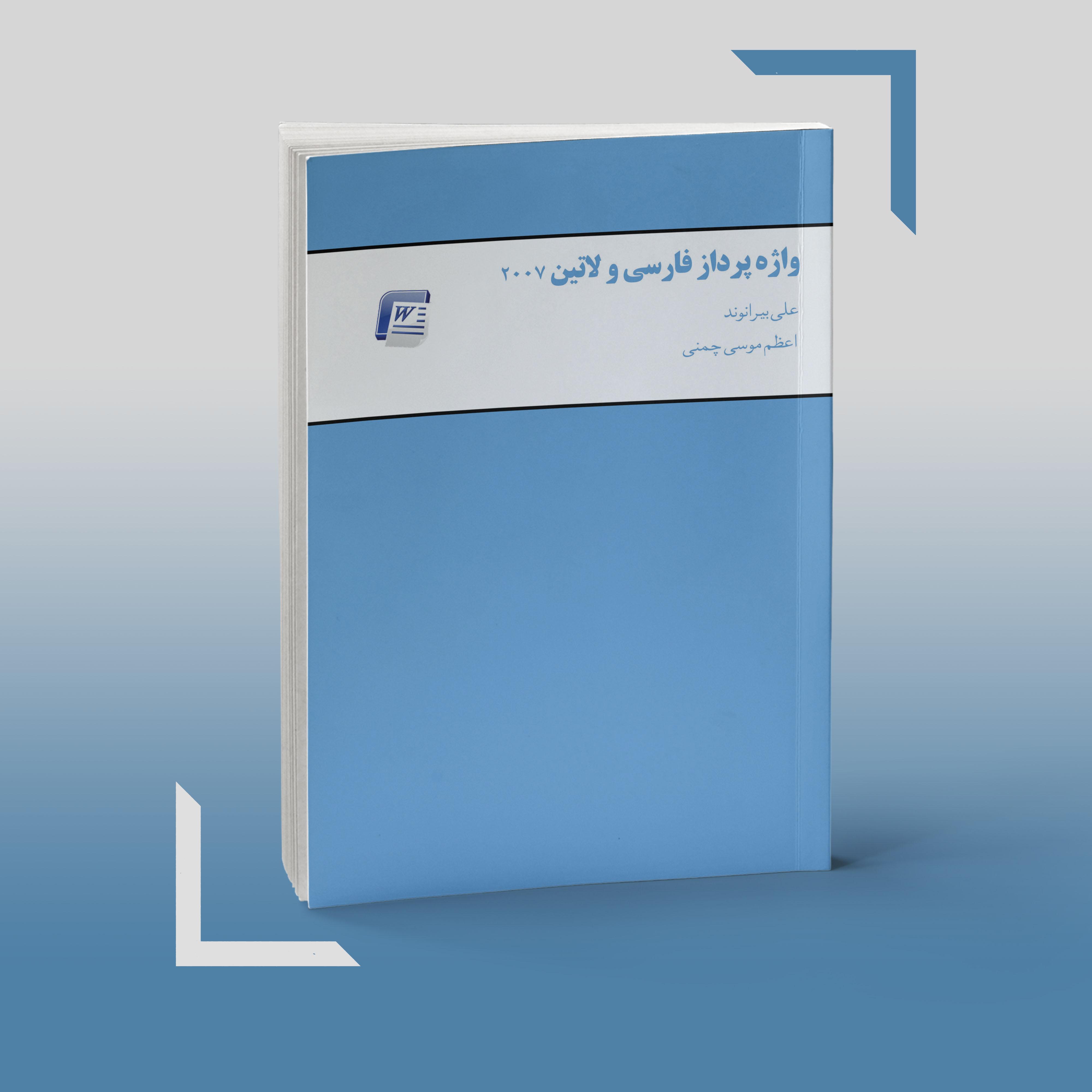 واژه پرداز فارسی و لاتین ۲۰۰۷